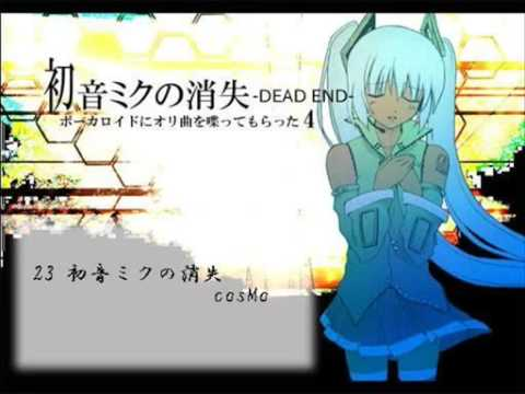 Sagas Vocaloid (By: cosmo) ~ Shojo no GensouGekijou 0