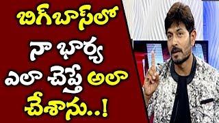 బిగ్బాస్లో నా భార్య ఎలా చెప్తే అలా చేశాను | Koushal Reveals Secrets Of Bigg Boss 2 Title-winning