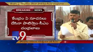 Chandrababu slams Pawan Kalyan, YS Jagan over Polavaram project