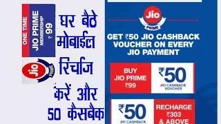 jio money recharge   जियो मनी से कैसे रिचार्ज करे