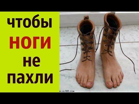 СИЛЬНЫЙ ЗАПАХ НОГ  СРЕДСТВО № 1 ДЛЯ ЛЕЧЕНИЯ/ STRONG LEG ODOR. MEANS No. 1 FOR TREATMENT