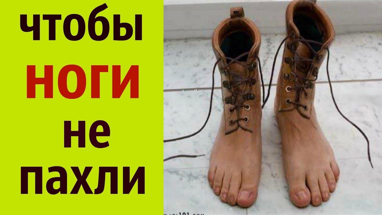 Почему в обуви потеют ноги и пахнут