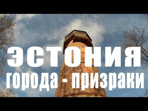 НАСТОЯЩАЯ ЭСТОНИЯ ГОРОДА-ПРИЗРАКИ ПОЧЕМУ УЕЗЖАЮТ ЛЮДИ 2