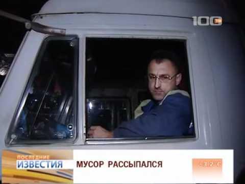 ДТП с мусоровозом на Комсомольской площади