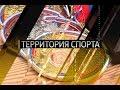«Территория спорта». Захар Михайлюк и Сергей Потанин. Выпуск от 15.09.18
