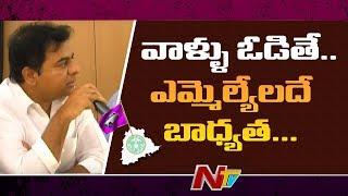 మునిసిపల్ అభ్యర్థులు ఓడితే ఎమ్మెల్యేలదే బాధ్యత: KTR | NTV