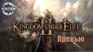 Превью Kingdom Under Fire II