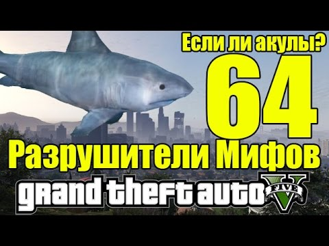 GTA 5 - Разрушители Мифов [Акула на конце карты] ЧАСТЬ #64