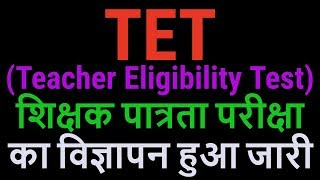 TET (Teacher Eligibility Test) Shikchhak Patrta Parikchha Vigyapan (Advertisementi)