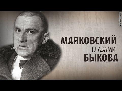 Культ Личности. Маяковский глазами Быкова