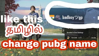 How to change name in pubg like stylish in tamil