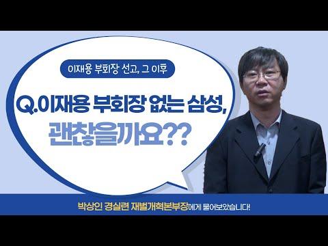 이재용 부회장 없는 삼성, 괜찮을까요?