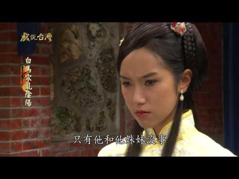 台劇-戲說台灣-白馬穴亂陰陽