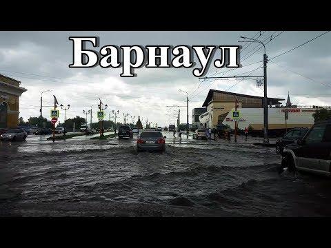 Сильные дожди на Алтае город Барнаул. 30.06.2018 год