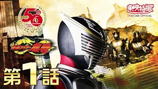 KAMEN RIDER DRAGON KNIGHT 第9話