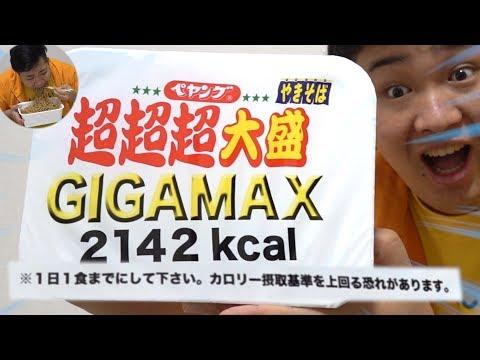 【大食い】1日1食までの超超超大盛ペヤングGIGAMAXペヤングを早食いで完食出来るか?