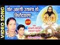 Tori Aarti - Satnam Ke Angana - Chhattisgarhi Devotional Song