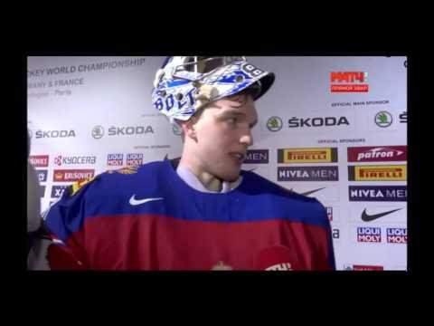 Интервью Андрея Василевского после Победы Россия-Словакия 6-0 ЧМ-2017 по хоккею 13 мая
