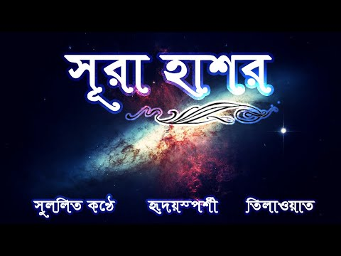 Quran Bangla Translation - 59.Sura Al Hashor -Bangla Quran-Al Quran Bangla-Bangla Quran Mp3