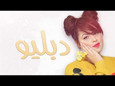 download lagu Lamia Zaidi - W  لمياء الزايد gratis
