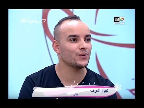 الفنان نبيل أشرف ضيف برنامج صباحيات دوزيم  2M