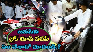 Janasena Bike | Pawan Kalyan Rides Janasena Bike | Pawan Reaction with Fans | Pawan Kalyan Janasena