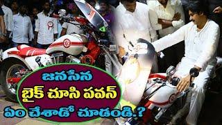 Janasena Bike | Pawan Kalyan Rides Janasena Bike | Pawan Reaction with Fans | Pawan Kalyan Janasena