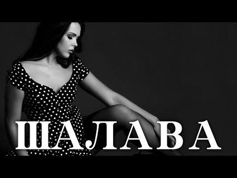 Андрей Климнюк  -  Шалава (Альбом 2017)