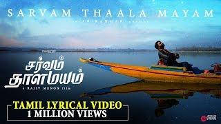 Sarvam ThaalaMayam - Full Lyrical Video