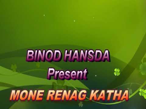 New santhali song  MONE RENAG KATHA 2017-2018