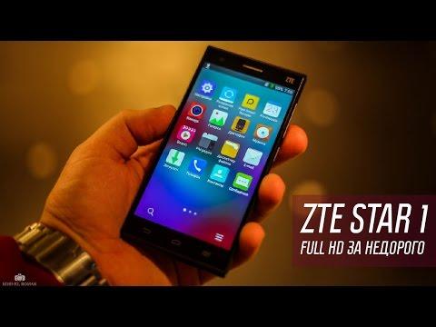 ZTE Star 1 или Full HD за недорого