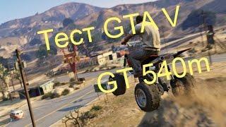 ТЕСТ GTA V НА GT 540m(1Gb)