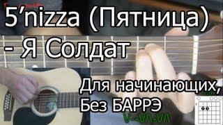 5'nizza (Пятница) - Я солдат (Видео урок) Для начинающих, Без Баррэ