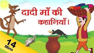 Download Grandma Stories For Children in Hindi | Dadimaa Ki Kahaniya For Kids | Grandma Stories Collection 3Gp Mp4