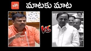 Raja Singh Vs CM KCR | TRS Health Schemes | Telangana Assembly |  TRS Vs BJP