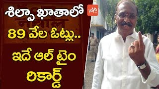 శిల్పా ఖాతాలో 89 వేల ఓట్లు  Shilpa Mohan Reddy Huge Majority in Nandyal Elections  YOYOTVChannel