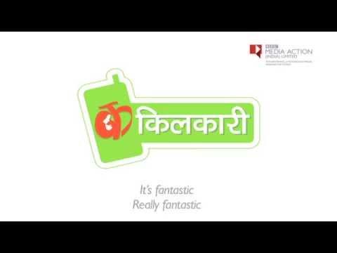 Song Promoting Kilkari - Mobile Phone Health Service in Bihar - BBC Media Action