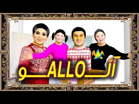 الــــــــــــو - ALLO thumbnail