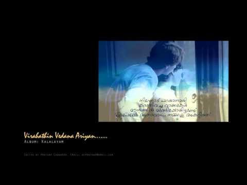 Virahathin Vedana Ariyan..... from Kalalayam [Album]