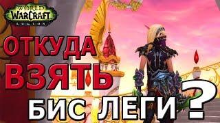 World of Warcraft Legion | Фармим Леги, Бегаем на БГ и Аренку