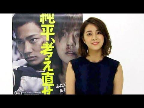 女優魂を見せつけたヒロイン柳ゆり菜が語る「愛の力」/映画『純平、考え直せ』コメント映像
