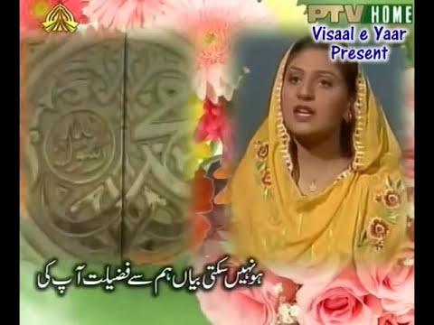 Qasida Burdah Sharif In Ptv.by Visaal video