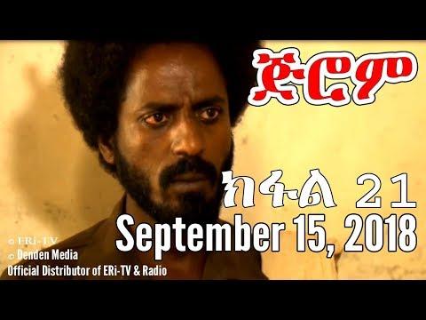 ERi-TV, #Eritrea: Drama Series: Jerom (Part 21) - ጅሮም - ክፋል 21. September 15, 2018