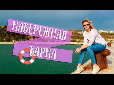 Болгария с OlTime: Что посмотреть в Варне? / Набережная