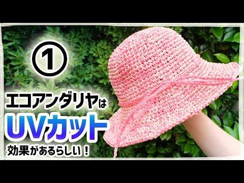 涼やかな夏糸で編むバッグ・帽子・ストールの作り方【かぎ針編み】