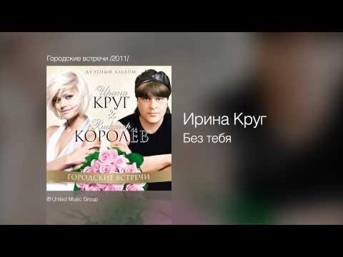 Ирина Круг - Без тебя - Городские встречи /2011/