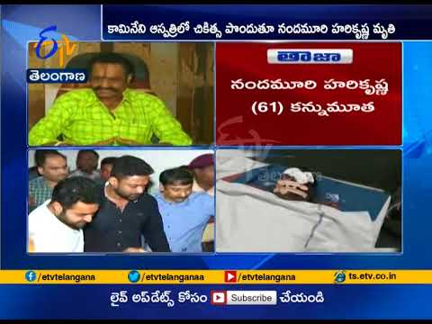 TDP Leaders and AP Minister Reactions | on Nandamuri Harikrishna Death