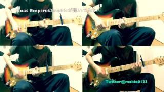【夢灯籠 / RADWIMPS】ギター 弾いてみた