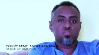 Part 2: Habtamu Ayalew reveals shocking inside story of life in Ethiopian Prison - VOA | Ethiopia