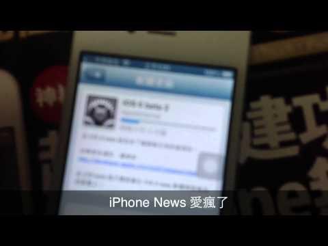 Apple 釋出 iOS 6 beta 2 版給軟體開發者更新
